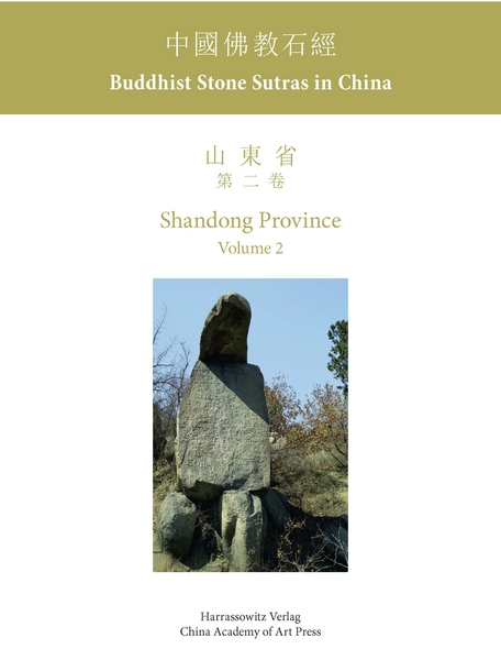 Cover_Shandong 2